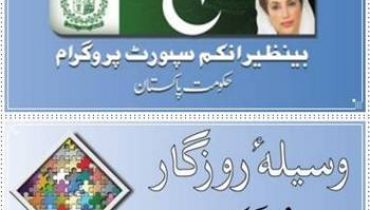 Waseela-e-Haq loan
