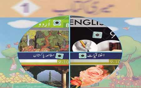 urdu books in punjab