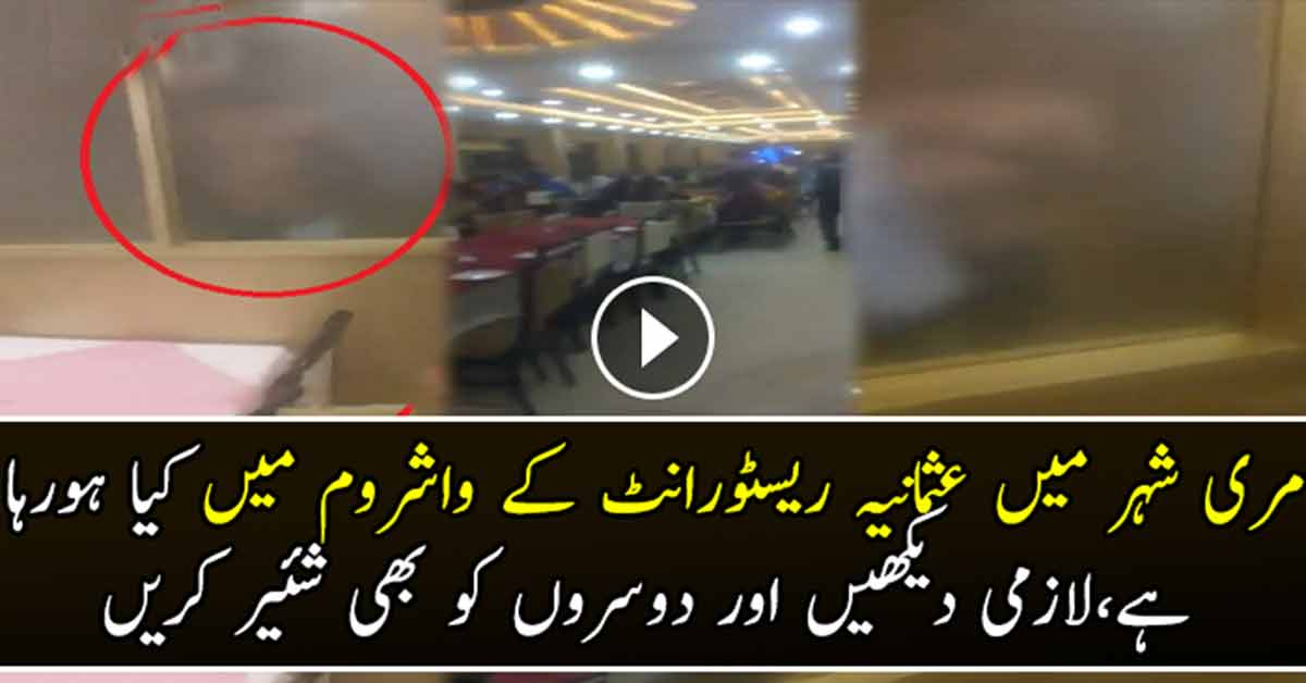 Usmania Restaurant And Hotel Murree Scandal Goes Viral On