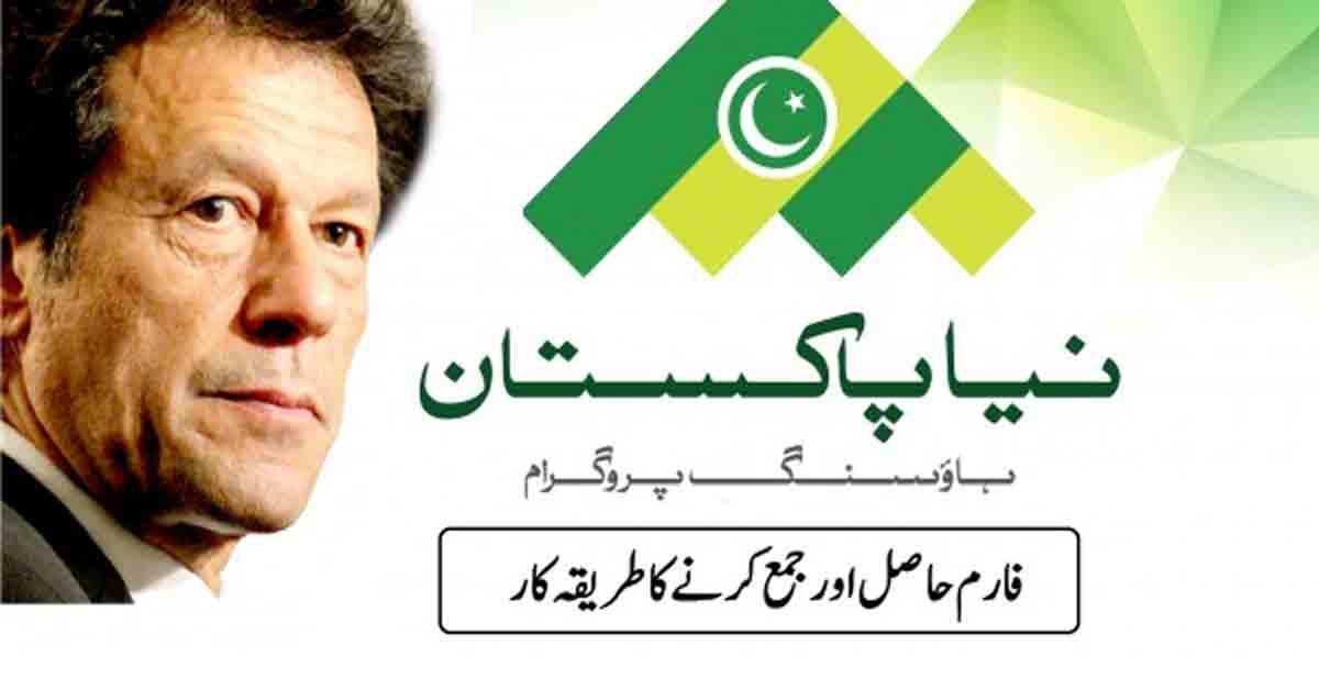 naya pakistan housing scheme eligibility  u0026 registration
